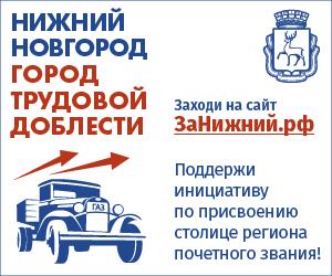 Нижний Новгород - город трудовой доблести